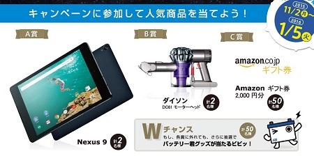 FURUKAWA BUTTERY   「はやぶさ2」古河電池搭載キャンペーン!
