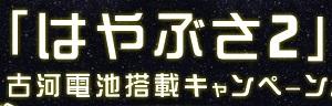 FURUKAWA BUTTERY 「はやぶさ2」古河電池搭載キャンペーン