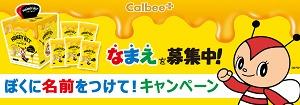 ぼくに名前をつけて!キャンペーン| カルビー株式会社 calbee