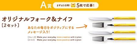 飲んで当てよう!オリジナルキッチングッズ|リプトン ひらめき朝食 Lipton!