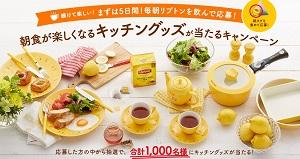 飲んで当てよう!オリジナルキッチングッズ|リプトン ひらめき朝食 Lipton