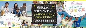 親子孫旅&卒業旅行 沖縄豪華ホテル無料宿泊券プレゼントキャンペーン じゃらん