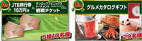 バンテリンコーワEX発売1周年記念キャンペーン kowa.