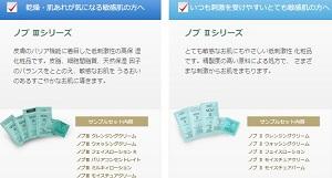 乾燥肌・敏感肌用化粧品NOVの無料サンプル 試供品  NOV ノブ