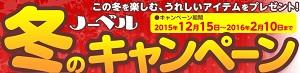 ノーベル冬のキャンペーン■ノーベル製菓株式会社■ novel