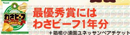 改名キャンペーン   キャンペーン   山芳製菓 Twitter