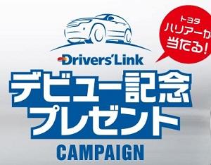 Drivers'Link あなたの安心をつなぐ、 信頼のメンテナンス・ ネットワーク ドライバーズリンク TOYOTA