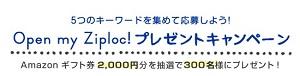 Open my Ziploc  旭化成ホームプロダクツ asahikasei