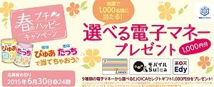 「ぴゅあ&たっち」春のプチハッピーキャンペーン 選べる電子マネープレゼント|雪印メグミルクの粉ミルク