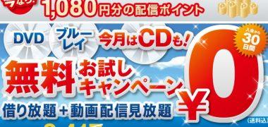 TSUTAYA DISCAS「無料お試し」DVDレンタルキャンペーン