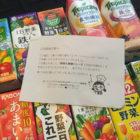 おいしいクラブ「野菜と果物ジュース 1,000円分相当」当選