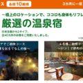 【ハガキ懸賞】温泉宿泊券やキッチンアイテムが当たる大量当選キャンペーン!