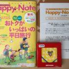 ミキハウス「Happy-Note」ミニタオル当選