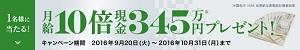 現金345万円が当たる☆LOTTE「クイズに答えて誰でも応募! ACUO10周年本気で感謝キャンペーン」