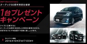 オーテック30周年特別仕様車が当たる☆AUTECH「1台プレゼントキャンペーン」