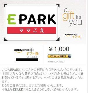 ママこえ「Amazonギフト券 1,000円分」が当選