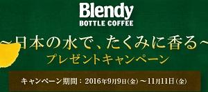AGF「ブレンディー 2016年 秋 ~日本の水でたくみに香る~プレゼントキャンペーン」