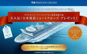 カーニバル・コーポレーション「プリンセス・クルーズ メール会員登録キャンペーン」