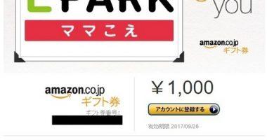 ママこえ「Amazonギフト券1,000円分」が当選
