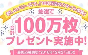 花王「メリーズ 100万回のスマイル体験キャンペーン」