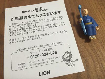 LION「コップのフチに舞い降りた 市川海老蔵フィギュア」