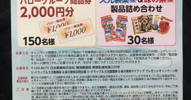 V drug & Hisamitsu & AJINOMOTO共同企画「タイアッププレゼントキャンペーン」