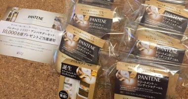 P&G「PANTENE トリコン・アンバサダーセット パンテーン