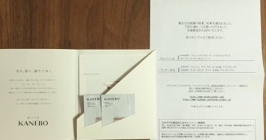 KANEBO「フレッシュ デイ クリーム/ナイト リピッド ウェア」 カネボウ