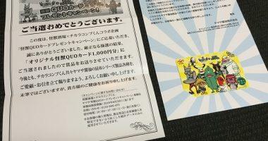 ヤマサ「怪獣QUOカード1,000円分」が当選
