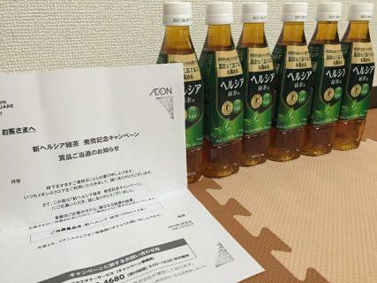 AEON SQUARE「新ヘルシア緑茶 6本セット」が当選 イオンスクエア