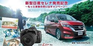 NISSAN × Canon「新型日産セレナ発売記念~もっと家族の思い出キャンペーン~」