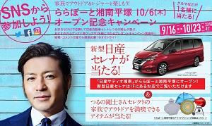三井不動産「ららぽーと湘南平塚 オープン記念キャンペーン」