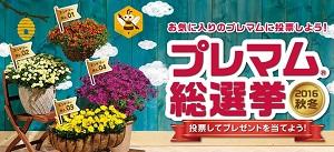 Suntory「プレミアム マム総選挙」