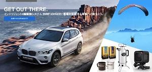 モニター体験やGoPro HERO5も当たる☆BMW「BMW xDriveキャンペーン」