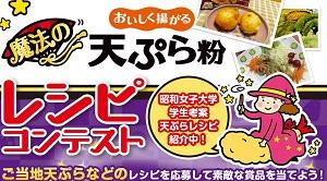 バルミューダ ザ・トースターやDysonも当たる!昭和産業「おいしく揚がる魔法の天ぷら粉レシピコンテスト」