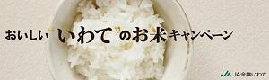 洗練家電が当たる!!JA全農いわて「おいしいいわてのお米キャンペーン」