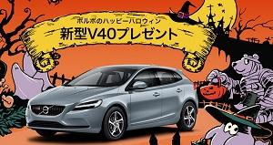 VOLVO「ボルボのハッピーハロウィン 新型V40プレゼント」