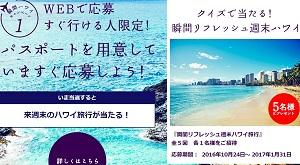 カンロ「瞬間ハワイキャンペーン」