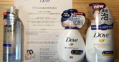 Dove「ダブ製品 3点詰め合わせセット」が当選