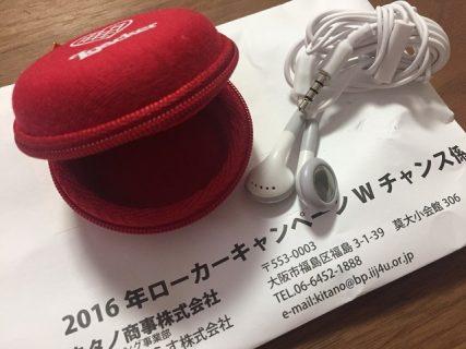 キタノ商事「イヤホン&イヤホンケース」が当選