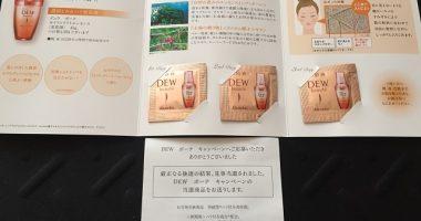 カネボウ「DEW ボーテ モニターキャンペーン」に当選 Kanebo