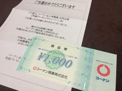 コーナン&小林製薬「コーナン商品券 1,000円分」が当選