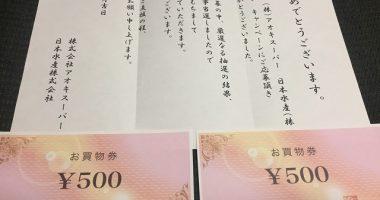 アオキスーパー×ニッスイ「アオキスーパー買い物券 1,000円分」が当選