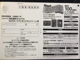 LOTTE「羽生選手オリジナルQUOカードプレゼント」