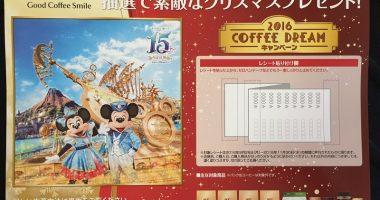 バロー・ホームセンターバロー・食鮮館タイヨー&UCC「2016 COFFEE DREAMキャンペーン
