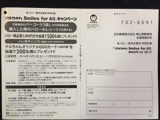 バロー・東洋水産 共同企画「マルちゃん Smils for ALL.キャンペーン」
