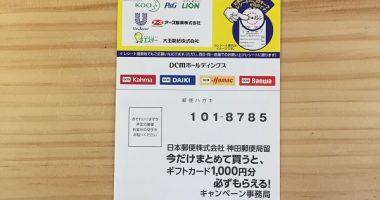 今だけまとめて買うと、ギフトカード1,000円分必ずもらえる!キャンペーン