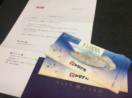 ヤマナカ・S&B「商品券2,000円分」が当選