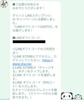DAIHATSU「LINEギフトコード」が当選