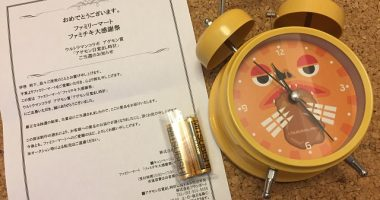 FamilyMart「アゲモン目覚まし時計」